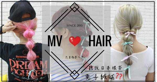 MV HAIR.png